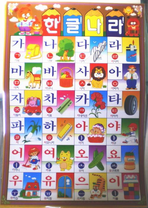 【韓国文具】ハングル勉強